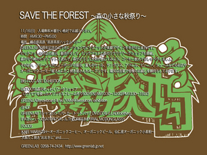 Save The Forest event---November 16 2014 in Minenohara, Nagano Japan